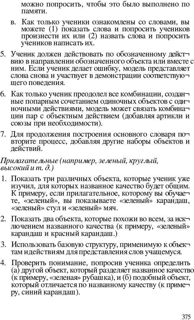 PDF. Динамическое обучение. Дилтс Р. Страница 372. Читать онлайн