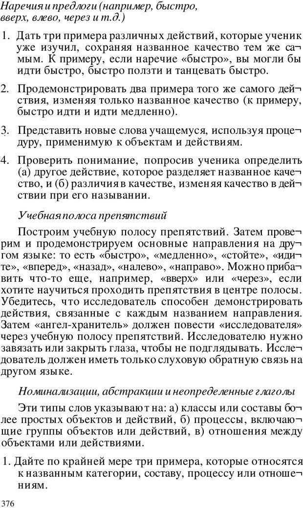 PDF. Динамическое обучение. Дилтс Р. Страница 373. Читать онлайн