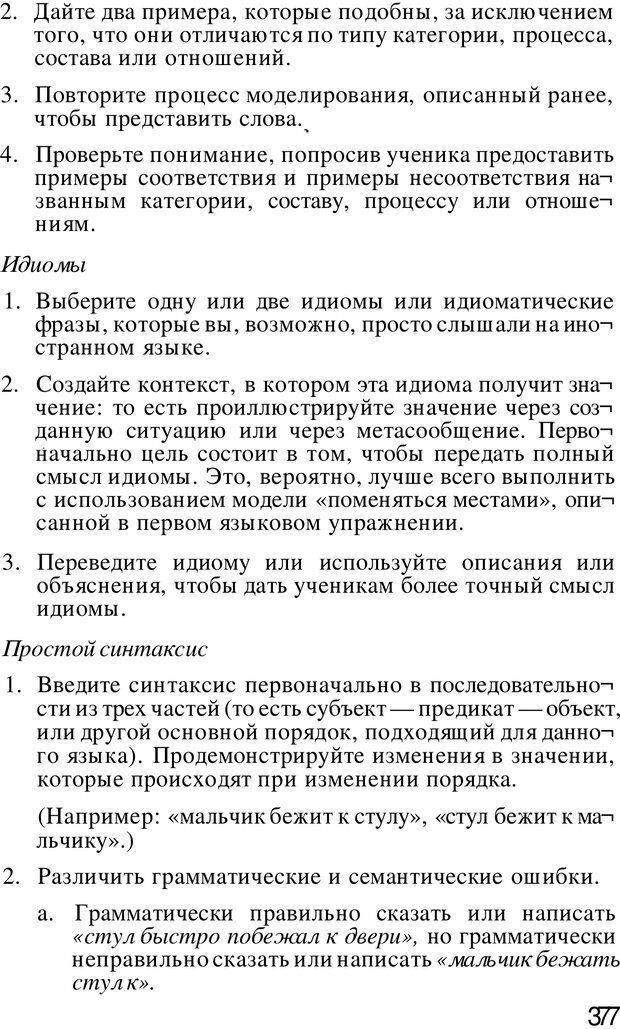 PDF. Динамическое обучение. Дилтс Р. Страница 374. Читать онлайн