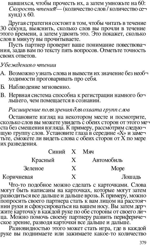 PDF. Динамическое обучение. Дилтс Р. Страница 376. Читать онлайн