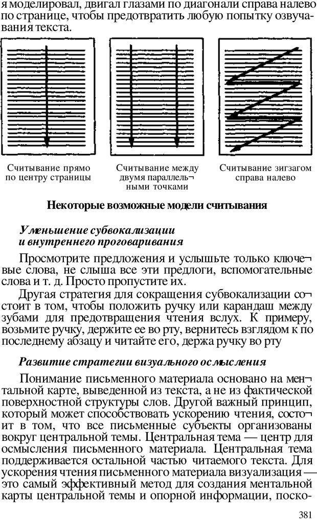 PDF. Динамическое обучение. Дилтс Р. Страница 378. Читать онлайн