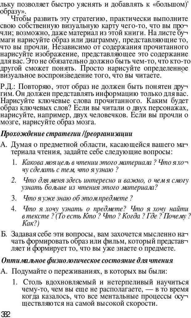 PDF. Динамическое обучение. Дилтс Р. Страница 379. Читать онлайн
