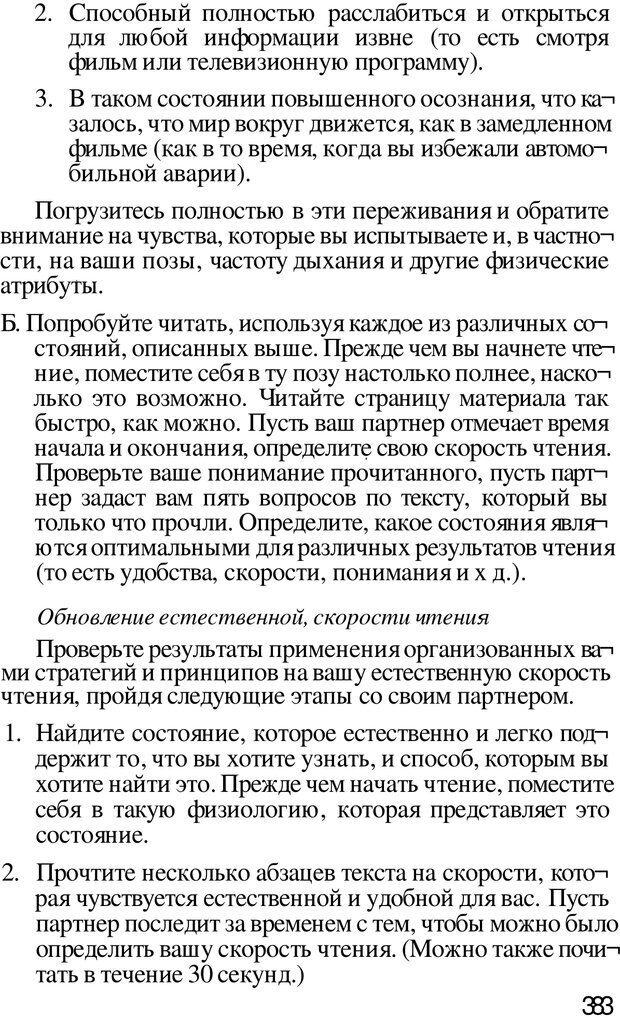 PDF. Динамическое обучение. Дилтс Р. Страница 380. Читать онлайн