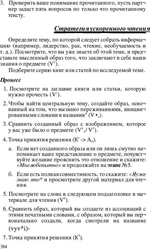 PDF. Динамическое обучение. Дилтс Р. Страница 381. Читать онлайн