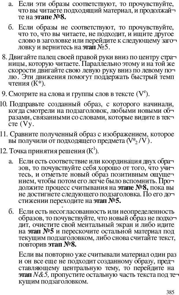 PDF. Динамическое обучение. Дилтс Р. Страница 382. Читать онлайн