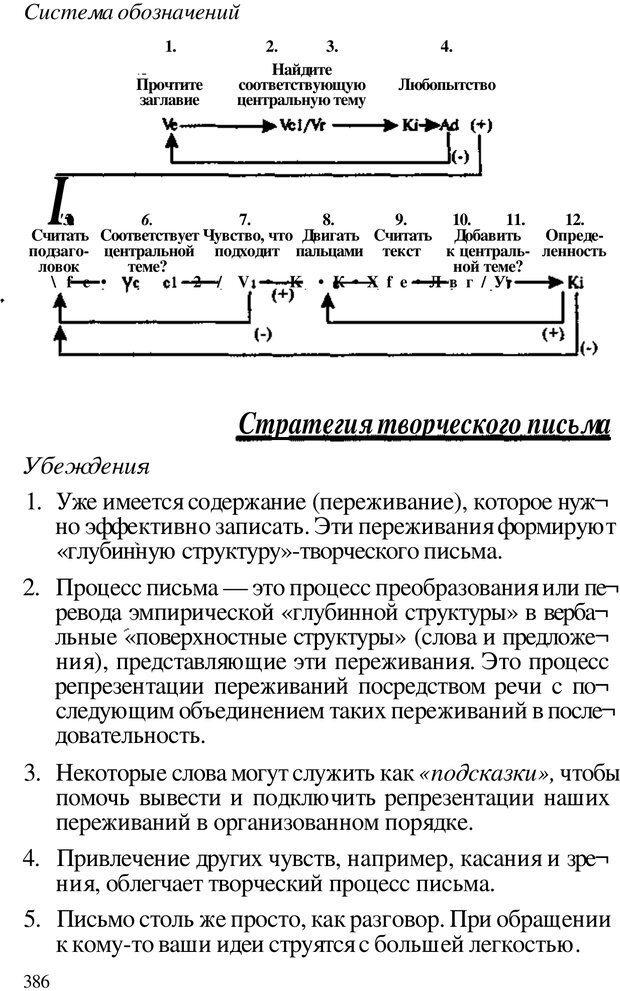 PDF. Динамическое обучение. Дилтс Р. Страница 383. Читать онлайн
