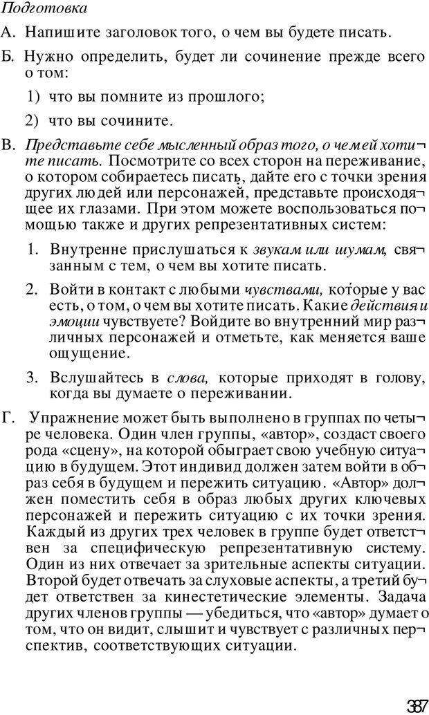 PDF. Динамическое обучение. Дилтс Р. Страница 384. Читать онлайн