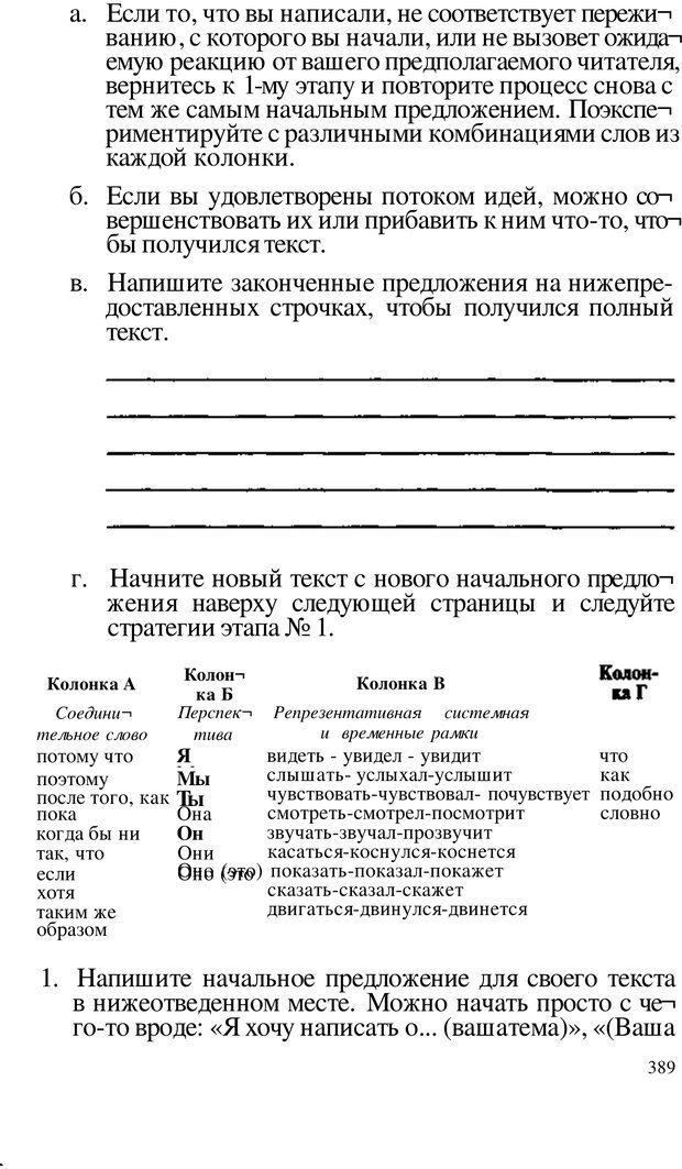PDF. Динамическое обучение. Дилтс Р. Страница 386. Читать онлайн