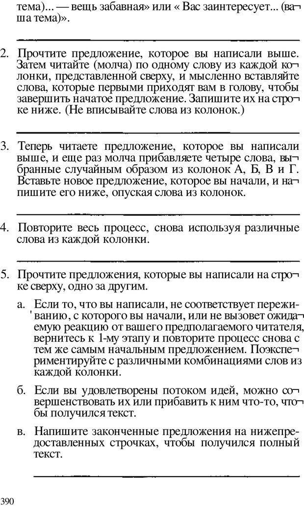 PDF. Динамическое обучение. Дилтс Р. Страница 387. Читать онлайн