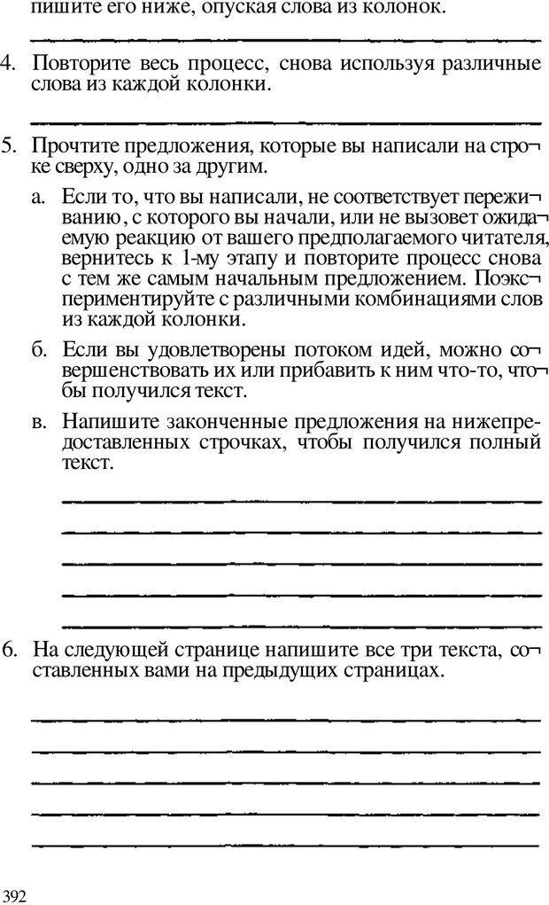 PDF. Динамическое обучение. Дилтс Р. Страница 389. Читать онлайн