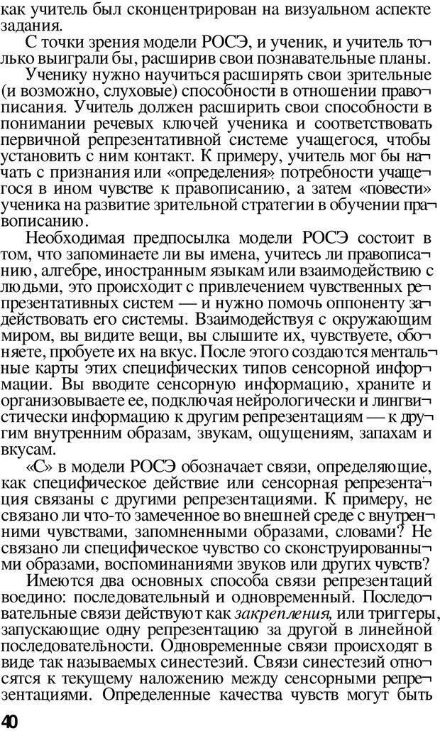 PDF. Динамическое обучение. Дилтс Р. Страница 39. Читать онлайн
