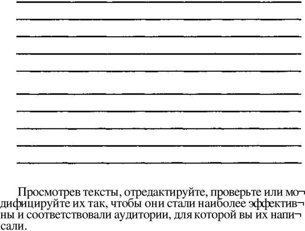 PDF. Динамическое обучение. Дилтс Р. Страница 390. Читать онлайн