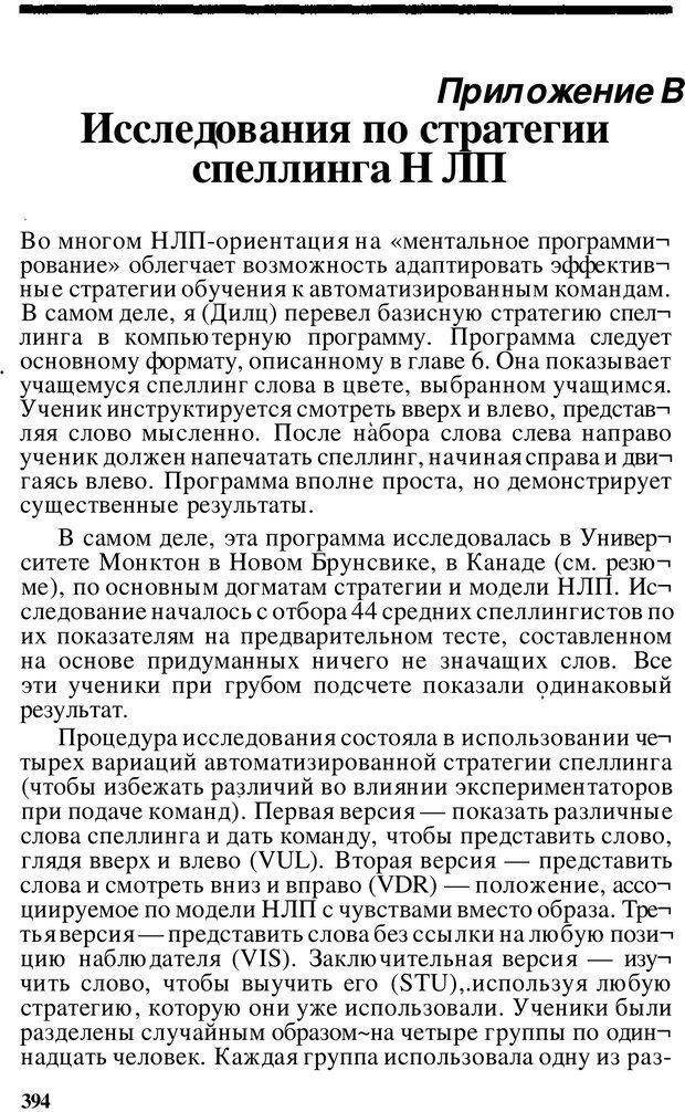 PDF. Динамическое обучение. Дилтс Р. Страница 391. Читать онлайн