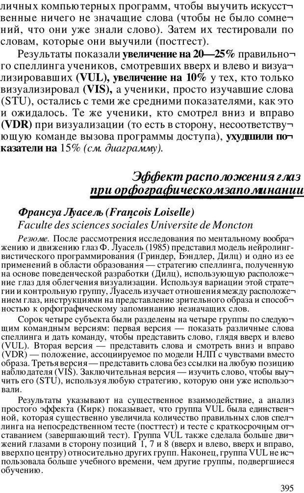 PDF. Динамическое обучение. Дилтс Р. Страница 392. Читать онлайн