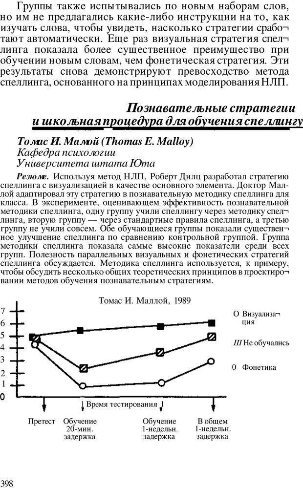 PDF. Динамическое обучение. Дилтс Р. Страница 395. Читать онлайн