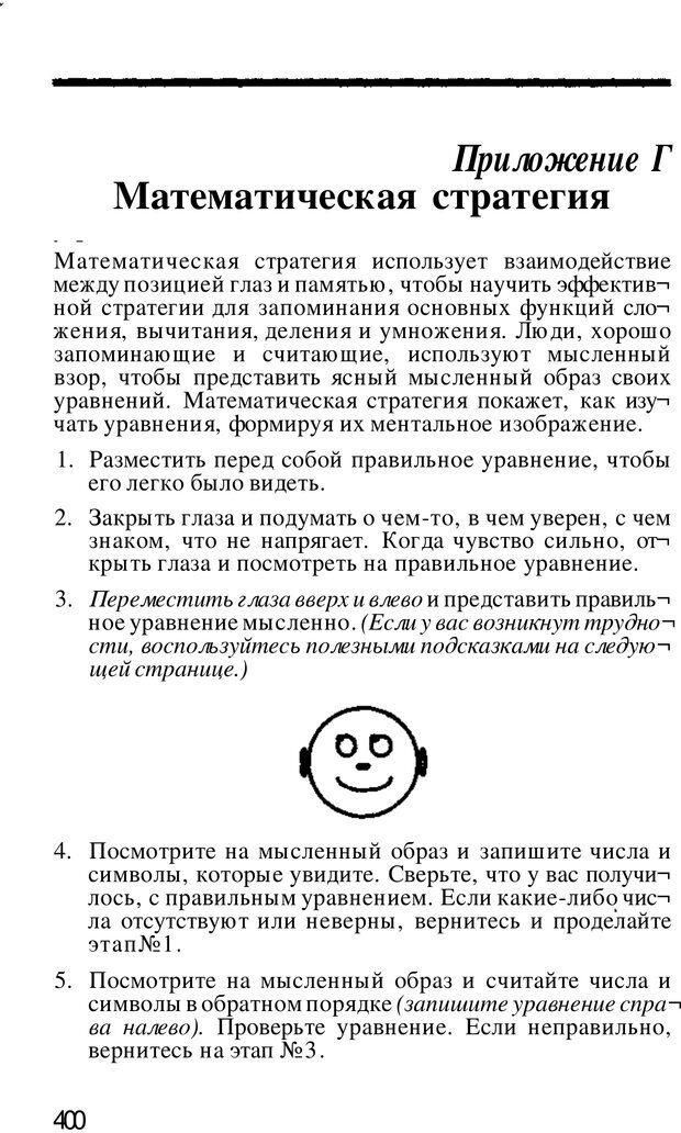 PDF. Динамическое обучение. Дилтс Р. Страница 397. Читать онлайн
