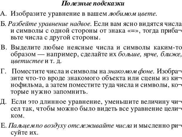 PDF. Динамическое обучение. Дилтс Р. Страница 398. Читать онлайн