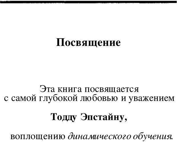 PDF. Динамическое обучение. Дилтс Р. Страница 4. Читать онлайн