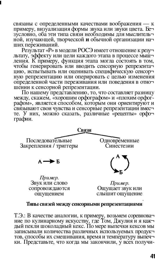 PDF. Динамическое обучение. Дилтс Р. Страница 40. Читать онлайн