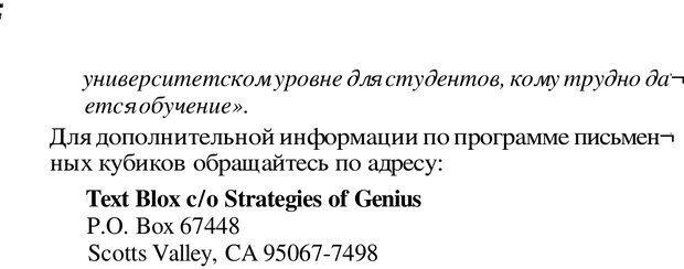 PDF. Динамическое обучение. Дилтс Р. Страница 401. Читать онлайн