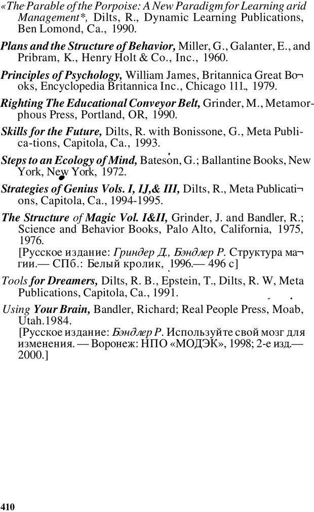 PDF. Динамическое обучение. Дилтс Р. Страница 407. Читать онлайн