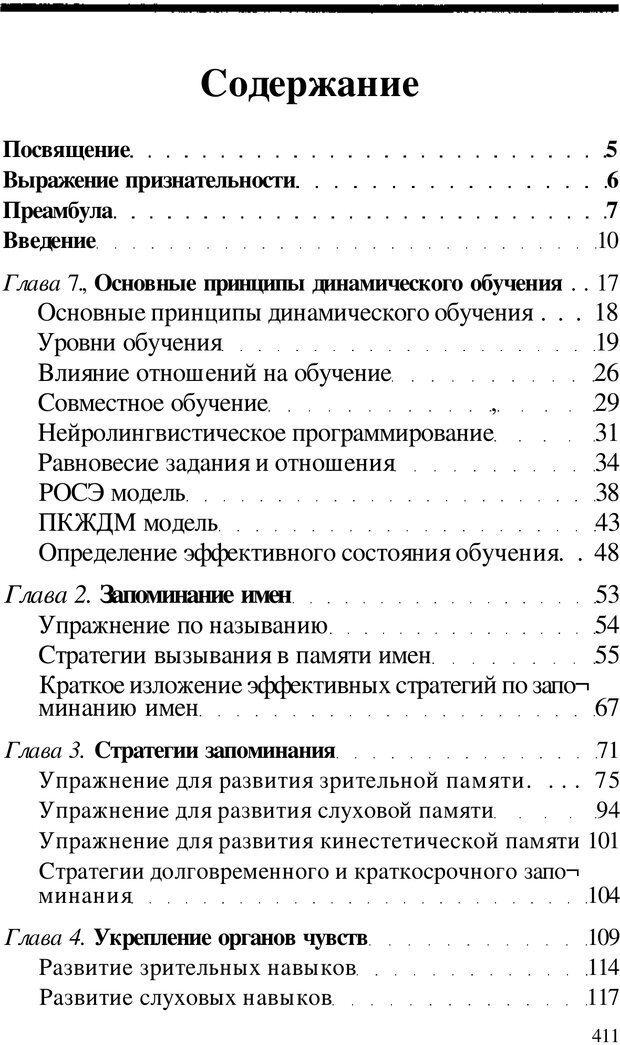 PDF. Динамическое обучение. Дилтс Р. Страница 408. Читать онлайн