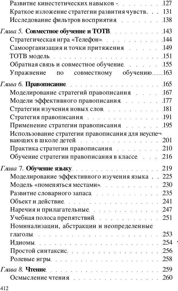 PDF. Динамическое обучение. Дилтс Р. Страница 409. Читать онлайн