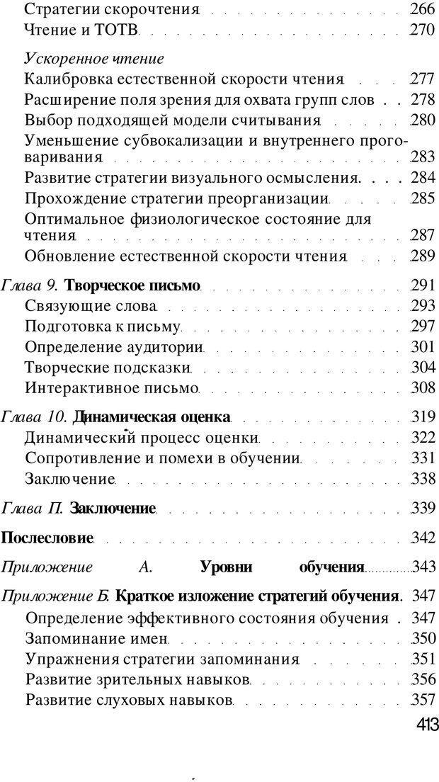 PDF. Динамическое обучение. Дилтс Р. Страница 410. Читать онлайн