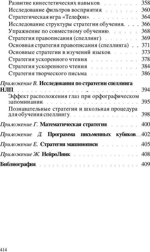 PDF. Динамическое обучение. Дилтс Р. Страница 411. Читать онлайн