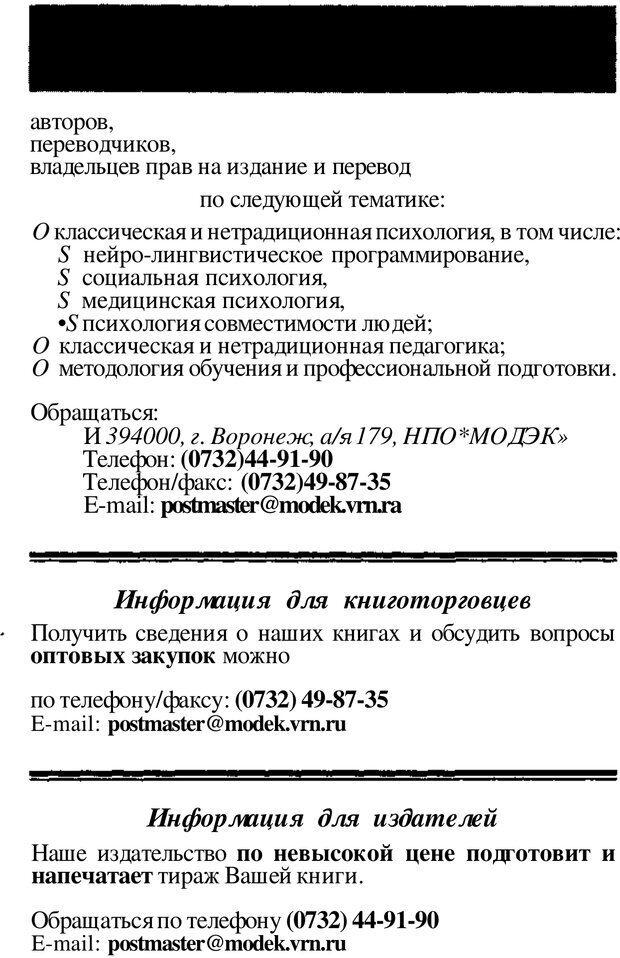PDF. Динамическое обучение. Дилтс Р. Страница 412. Читать онлайн