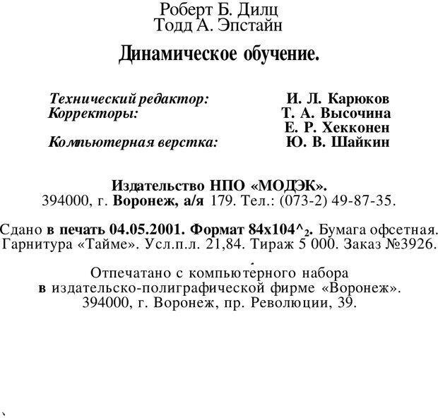 PDF. Динамическое обучение. Дилтс Р. Страница 413. Читать онлайн