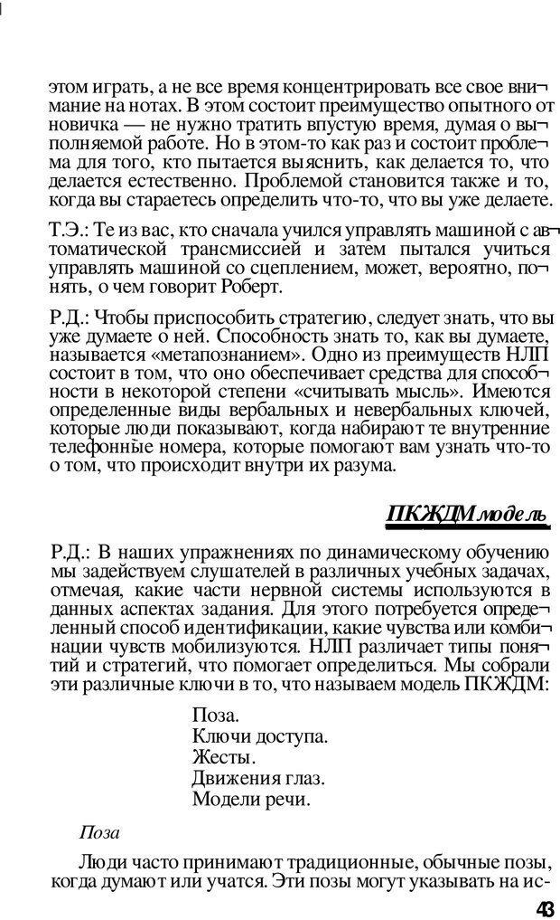 PDF. Динамическое обучение. Дилтс Р. Страница 42. Читать онлайн