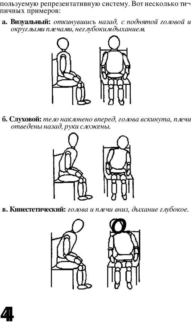 PDF. Динамическое обучение. Дилтс Р. Страница 43. Читать онлайн