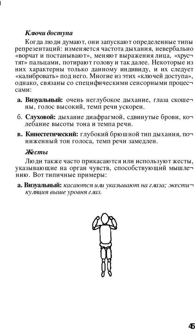 PDF. Динамическое обучение. Дилтс Р. Страница 44. Читать онлайн