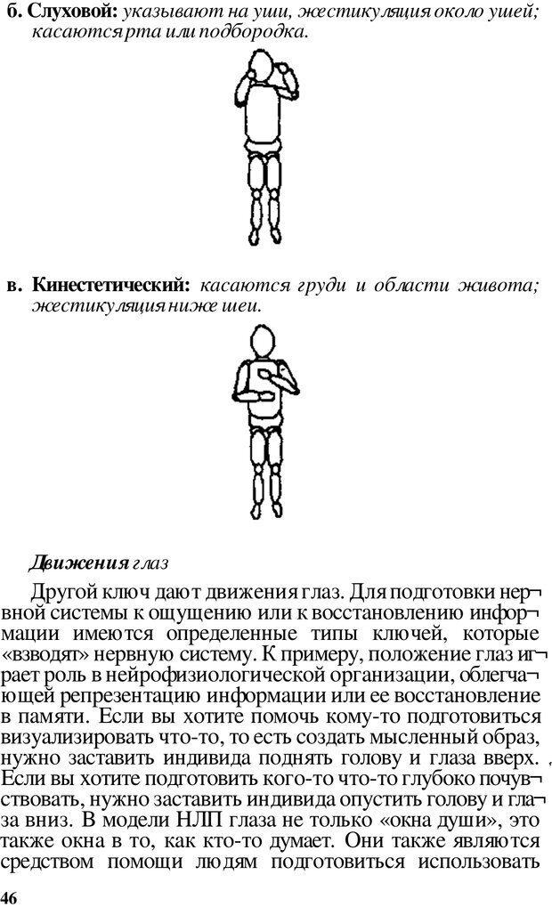 PDF. Динамическое обучение. Дилтс Р. Страница 45. Читать онлайн