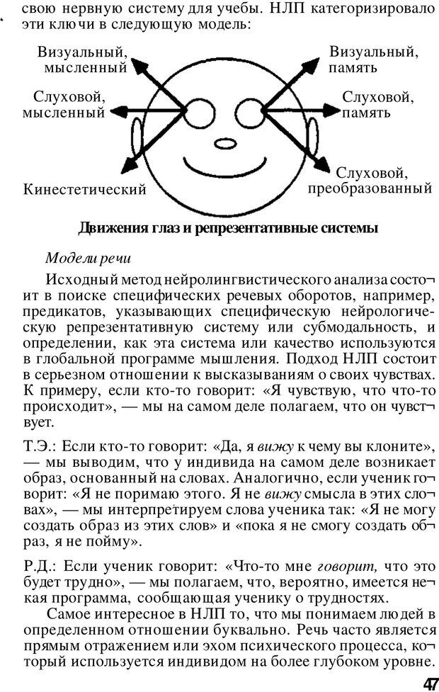 PDF. Динамическое обучение. Дилтс Р. Страница 46. Читать онлайн