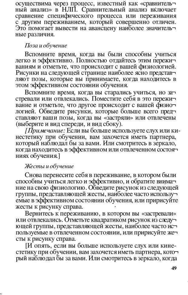 PDF. Динамическое обучение. Дилтс Р. Страница 48. Читать онлайн