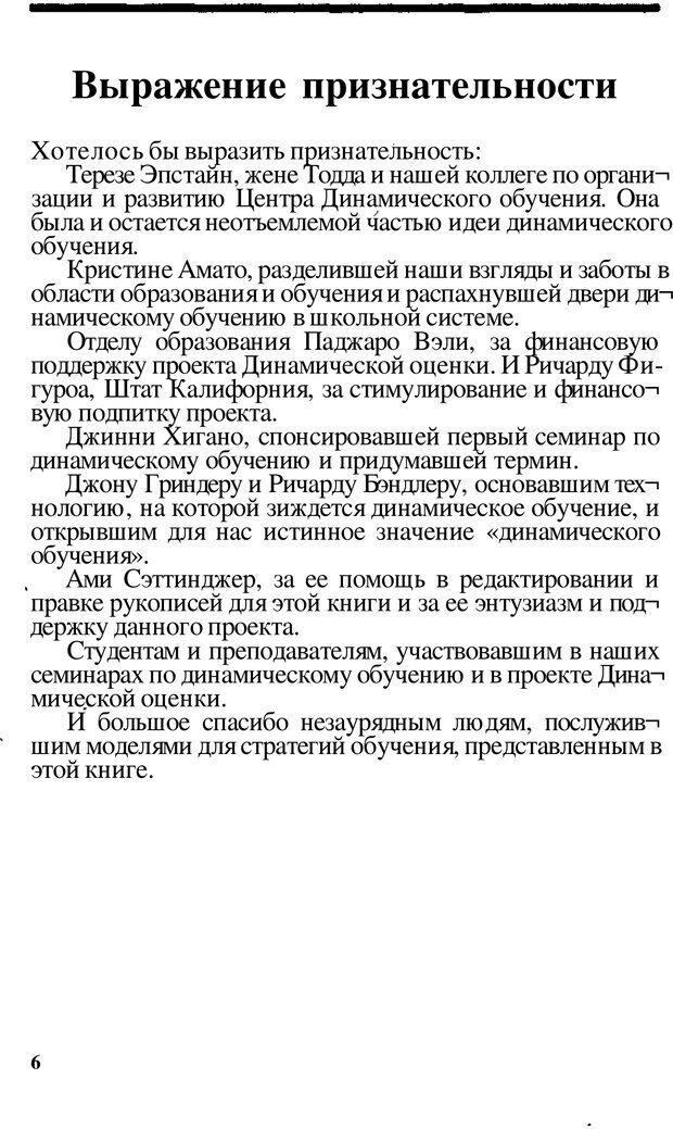 PDF. Динамическое обучение. Дилтс Р. Страница 5. Читать онлайн