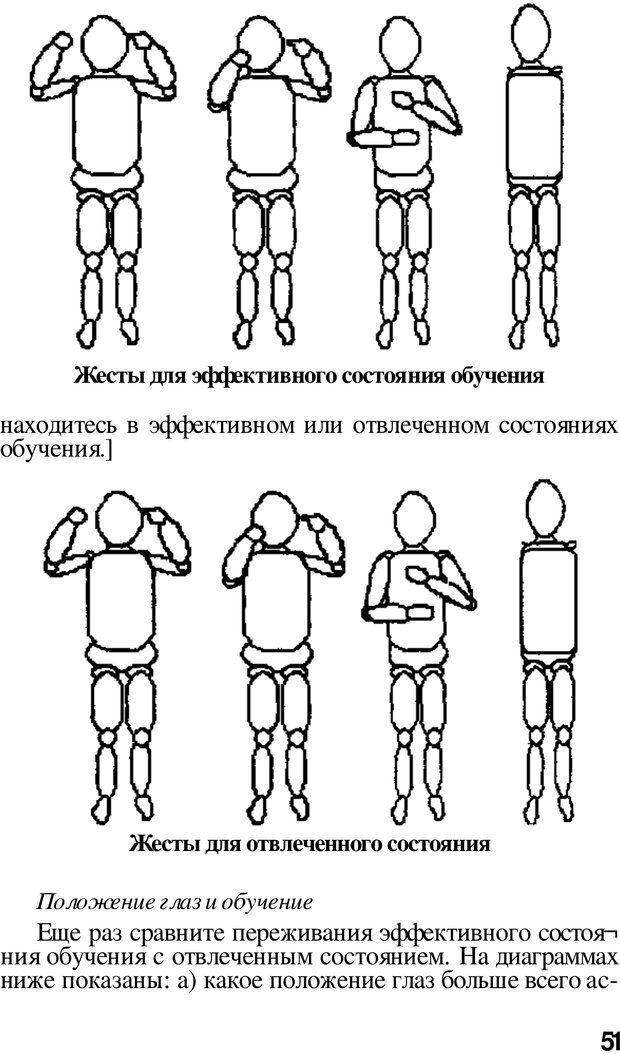 PDF. Динамическое обучение. Дилтс Р. Страница 50. Читать онлайн