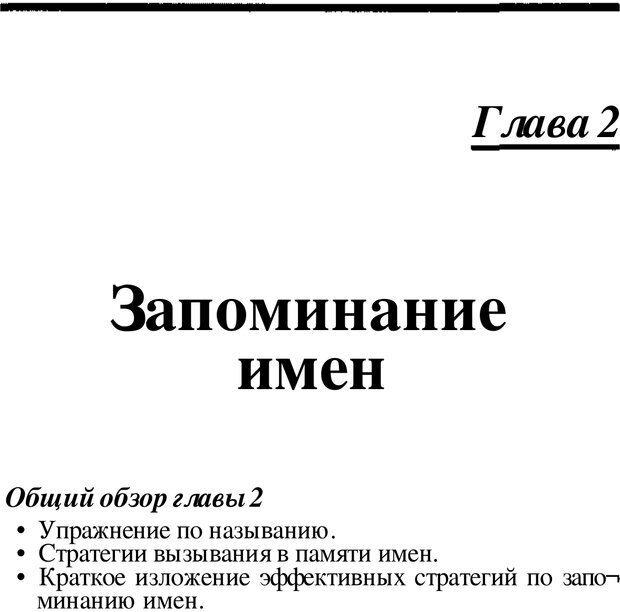 PDF. Динамическое обучение. Дилтс Р. Страница 52. Читать онлайн