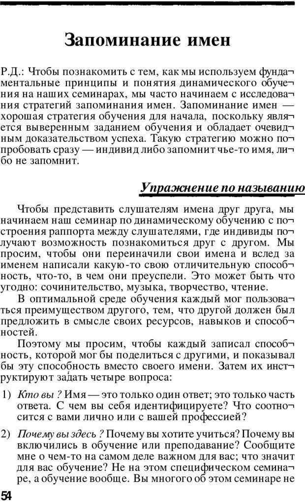 PDF. Динамическое обучение. Дилтс Р. Страница 53. Читать онлайн