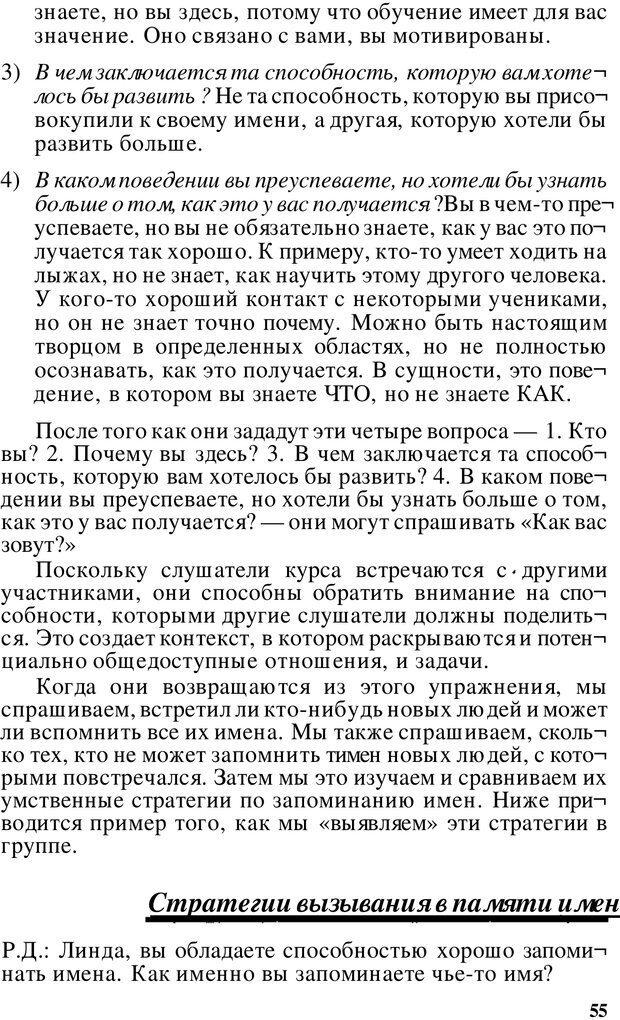 PDF. Динамическое обучение. Дилтс Р. Страница 54. Читать онлайн