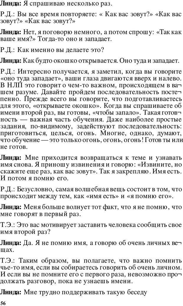 PDF. Динамическое обучение. Дилтс Р. Страница 55. Читать онлайн