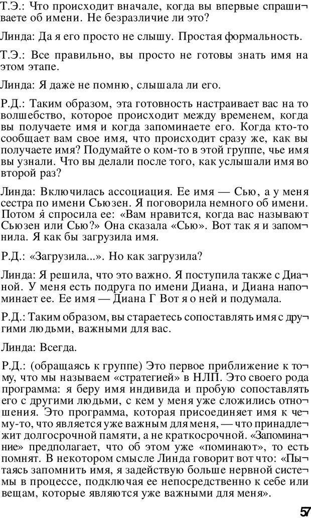 PDF. Динамическое обучение. Дилтс Р. Страница 56. Читать онлайн