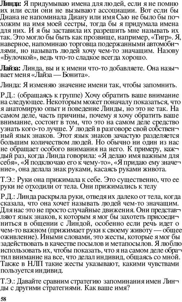 PDF. Динамическое обучение. Дилтс Р. Страница 57. Читать онлайн