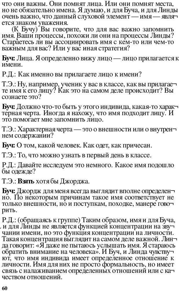PDF. Динамическое обучение. Дилтс Р. Страница 59. Читать онлайн