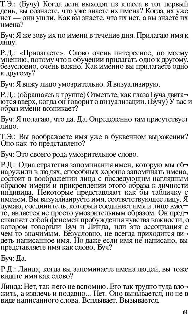 PDF. Динамическое обучение. Дилтс Р. Страница 60. Читать онлайн
