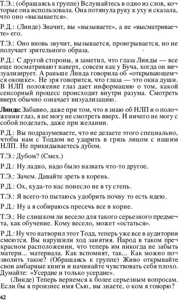PDF. Динамическое обучение. Дилтс Р. Страница 61. Читать онлайн