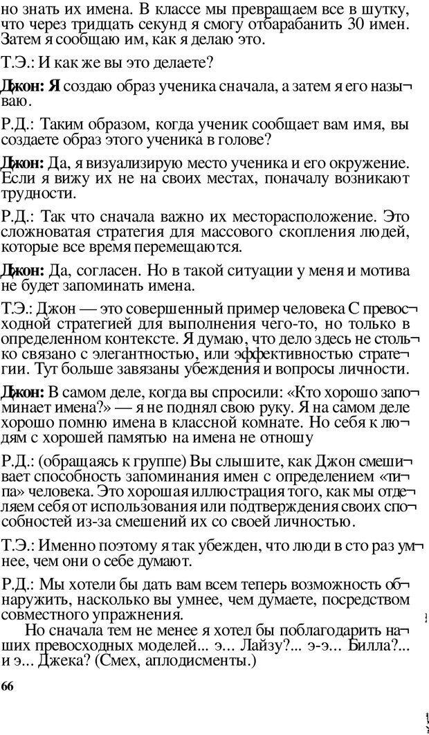 PDF. Динамическое обучение. Дилтс Р. Страница 65. Читать онлайн