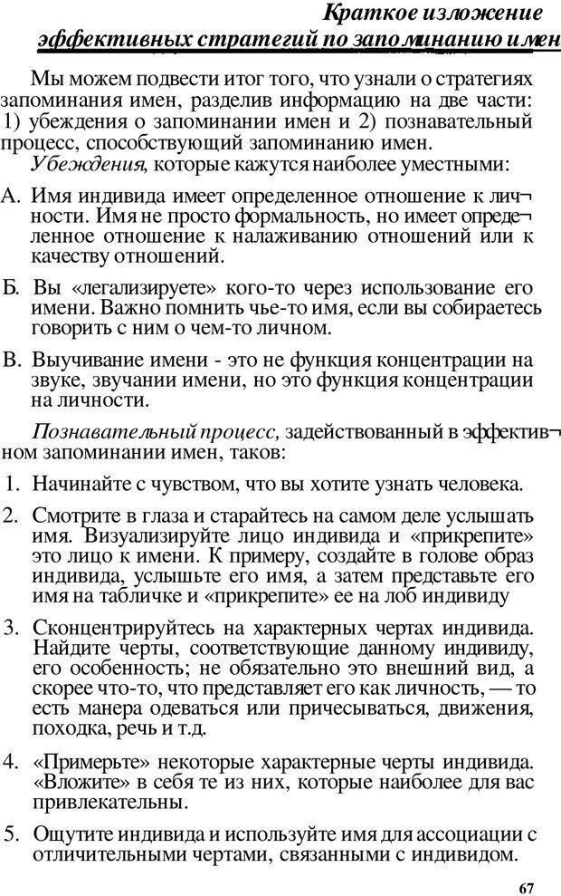 PDF. Динамическое обучение. Дилтс Р. Страница 66. Читать онлайн